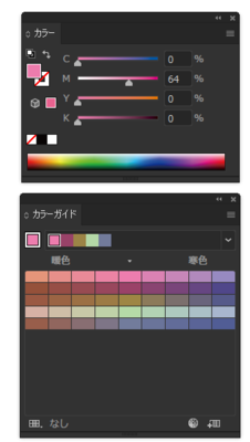 colorguide180505_01.png